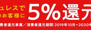 5%還元 キャッシュレス